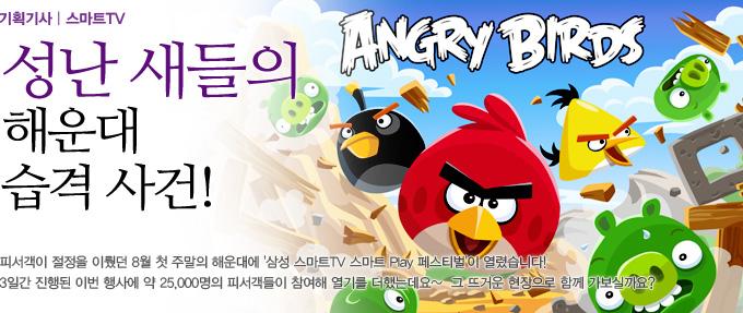 성난 새들의 해운대 습격 사건!