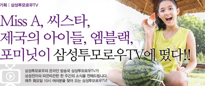 Miss A, 씨스타, 제국의 아이들, 엠블랙 포미닛이 삼성투모로우TV에 떴다!! 삼성 투모로우의 온라인 방송국 삼성 투모로우 TV가 삼성전자의 따끈따ㄸ끈한 한 주간의 소식을 전해드립니다. 매주 화요일 10시 여러분을 찾아오는 삼성투모로우TV!