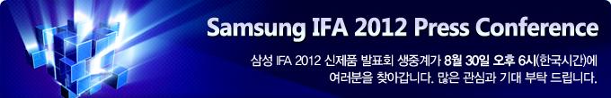 Samsung IFA 2012 Press Conference 삼성 IFA 2012 신제품 발표회 생중계가 8월 30일 오후 6시 한국시간에 여러분을 찾아갑니다. 많은 관심과 기대 부탁드립니다.