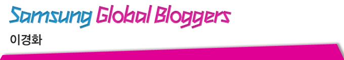Samsung Global Bloggers 이경화