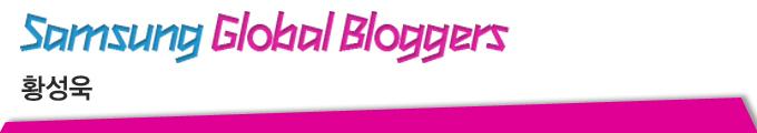 Samsung Global Blogger 황성욱