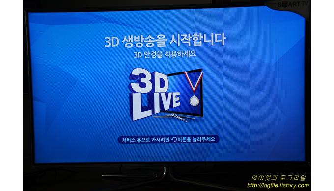 3D 생방송을 시작합니다 3D안경을 착용하세요
