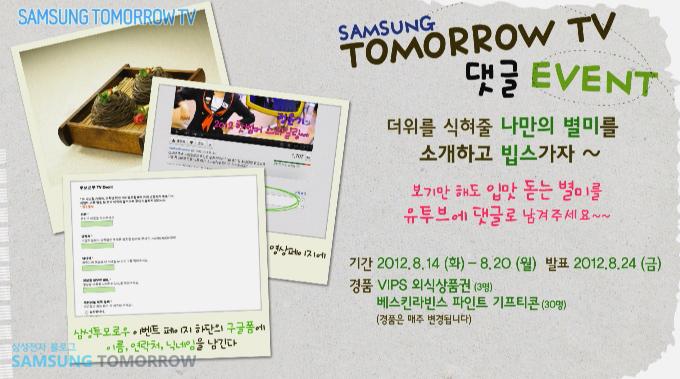 Samsung tomorrow TV 댓글 이벤트, 더위를 식혀줄 나만의 별미를 소개하고 빕스가자~ 보기만 해도 입맛 돋는 별미를 유투브에 댓글로 남겨주세요~~