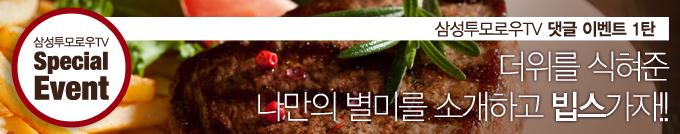 삼성투모로우TV 댓글 이벤트1탄 , 더위를 식혀준 나만의 별미를 소개하고 빕스가자!