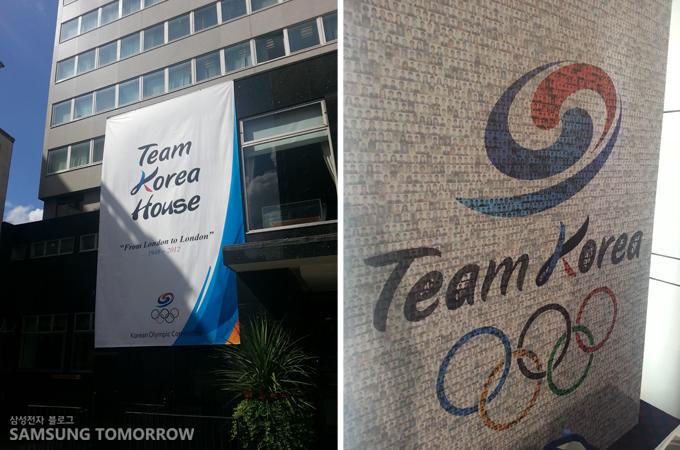 Team Korea House 외관 및 포스터