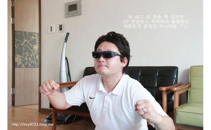 날 새고 잠 한숨 못잤지만 3D안경쓰고 씩씩하게 응원하는 대한민국 응원단 차니아범