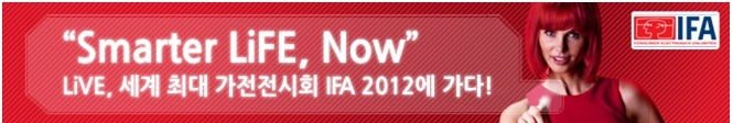 """Smarter LiFEm Now"" LiVE, 세계 최대 가전전시회 IFA 2012에 가다!"