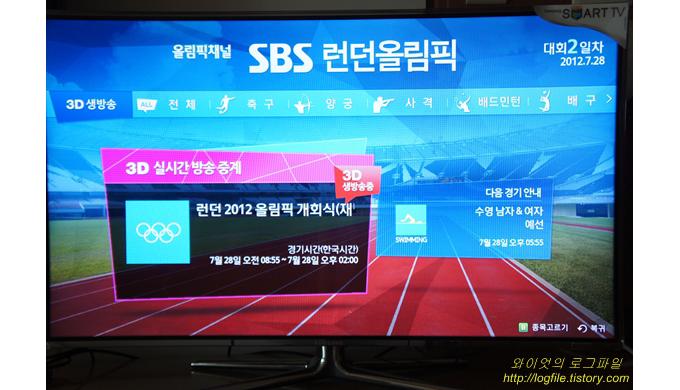 런던 올림픽 3D 실시간 방송 중계