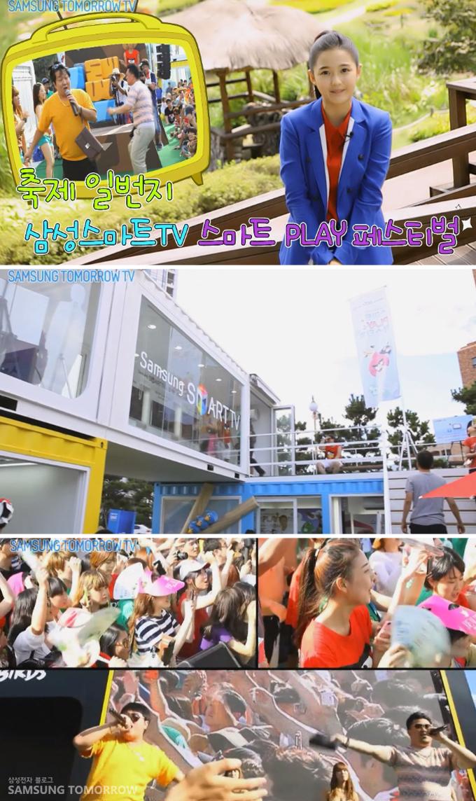 축제 일번지 삼성스마트 TV, 스마트 플레이 페스티벌