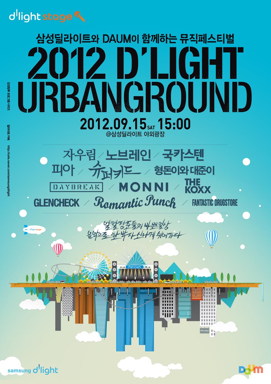 삼성딜라이트와 DAUM이 함께하는 뮤직페스티벌 2012 D'LIGHT URBANGROUND 2012.09.15 SAT 15:00 , 자우림/노브레인/국가스텐/피아/슈퍼키드/형돈이와 대준이/대이브레이크/MONNI/THE KOXX/GLENCHECK/ROMANTIC PUNCH/FANTASTIC DRUGSTORE, 열혈청춘들의 바쁜 일상 음악으로 한박자 신나게 쉬어가다