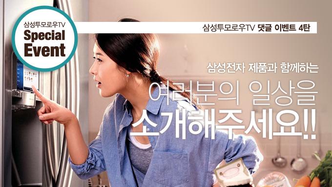 삼성투모로우TV 스페셜 이벤트 삼성 투모로우 TV 댓글 이벤트 4탄 삼성전자 제품과 함께하는 여러분의 일상을 소개해주세요!!