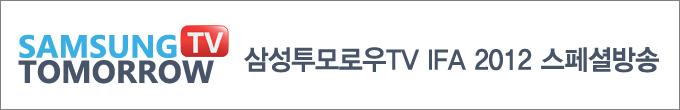삼성투모로우TV 삼성투모로우TV IFA 2012 스페셜 방송