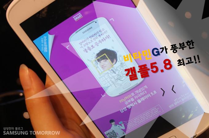비타민 g가 풍부한 갤플 5.8최고!!