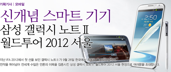 신개념 스마트 키키 삼성 갤럭시 노트 2 월드투어 2012 서울
