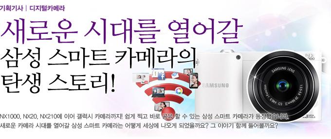 새로운 시대를 열어갈 삼성스마트 카메라의 탄생스토리!