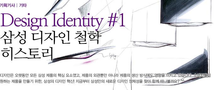 기획기사 기타 Design Identity #1 삼성 디자인 철학 히스토리, 디자인은 오랫동안 모든 삼성 제품의 핵심 요소였고, 제품의 외관뿐만 아니라 제품의 생산 방식에도 영향을 미치고 있습니다. 소비자들이 원하는 제품을 만들기 위한, 삼성의 디자인 혁신! 지금부터 삼성만의 새로운 디자인 정체성을 찾아 함께 떠나볼까요?^^