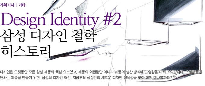 기획기사 기타 Design Identity #2 삼성 디자인 철학 히스토리, 디자인은 오랫동안 모든 삼성 제품의 핵심 요소였고, 제품의 외관뿐만 아니라 제품의 생산 방식에도 영향을 미치고 있습니다. 소비자들이 원하는 제품을 만들기 위한, 삼성의 디자인 혁신! 지금부터 삼성만의 새로운 디자인 정체성을 찾아 함께 떠나볼까요?^^