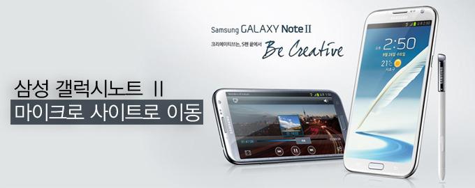 삼성 갤럭시노트 Ⅱ 마이크로 사이트로 이동