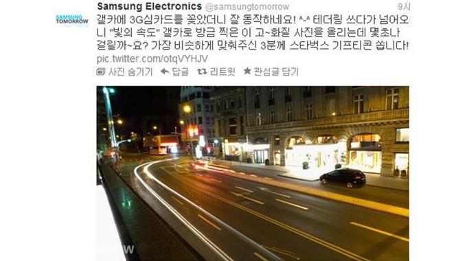 삼성전자 트위터, 갤카에 3G 심카드를 꽂았더니 잘 동작하네요! ^-^ 테더링 쓰다가 넘어오니