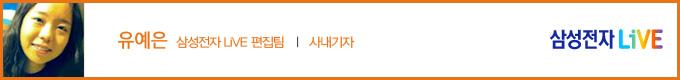 유예은 삼성전자 LiVE 편집팀 사내기자