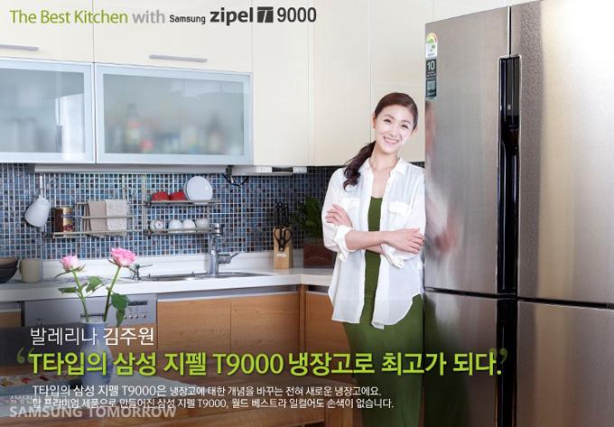 발레리나 김주원, T타입의 삼성 지펠 T9000 냉장고로 최고가 되다
