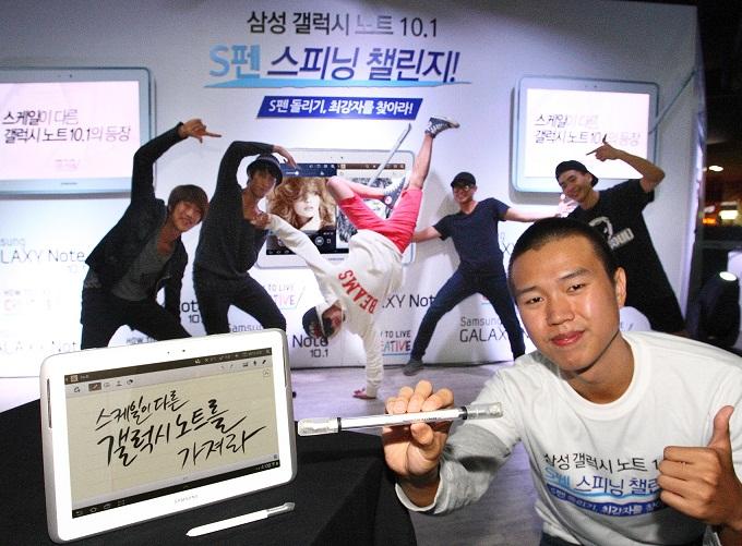 '갤럭시노트 10.1 S펜 스피닝 챌린지' 참가자의 사진