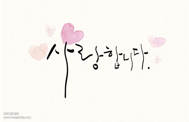 사랑합니다.