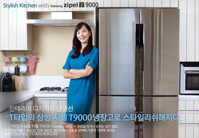 인테리어 디자이너 남궁선, T타입 삼성 지펠 T9000 냉장고로 스타일리쉬해지다.