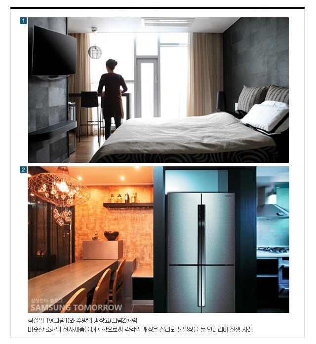 침실의 tv(그림1)와 주방의 냉장고(그림2)처럼 비슷한 소재의 전자제품을 배치함으로써 각각의 개성은 살리되 통일성을 둔 인테리어 진행 사례