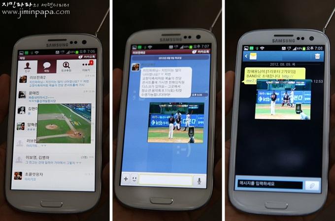 팝업기능을 이용해 메시지 창에서도 영상을 보고 있다