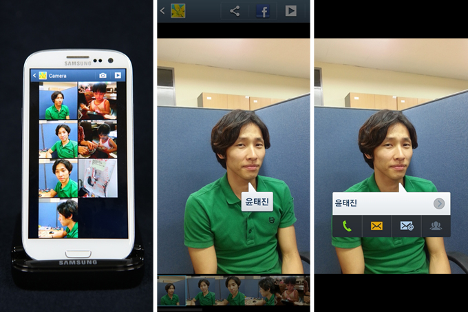 삼성 갤럭시S3의 Social tag 기능