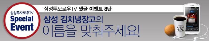 삼성투모로우TV 댓글 이벤트 8탄 삼성 김치냉장고의 이름을 맞춰주세요!