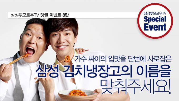 삼성투모로우TV 댓글 이벤트 8탄 가수 싸이의 입맛을 단번에 사로잡은 삼성 김치냉장고의 이름을 맞춰주세요!