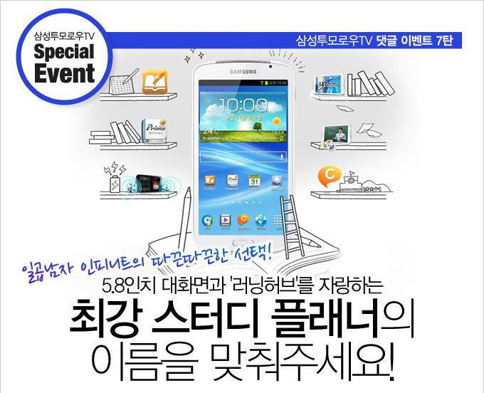 삼성투모로우 TV 댓글 이벤트 8탄 일곱남자 인피니트의따끈따끈한 선택! 5.8인지 대화면과 러닝허브를 자랑하는 최강 스터디 플래너의 이름을 맞춰주세요!