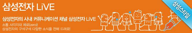 삼성전자 LiVE 삼성전자의 사내 커뮤니케이션 채널 삼성전자 LiVE  삼성스타일