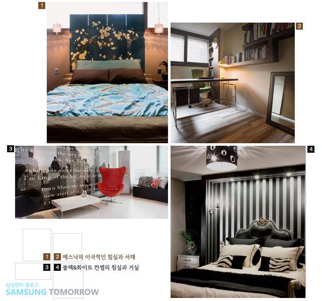 1,2 에스닉의 이국적인 침실과 서재, 블랙&화이트 컨셉의 침실과 거실