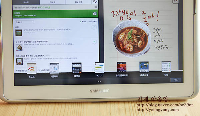 갤럭시 노트 10.1 미니 앱스