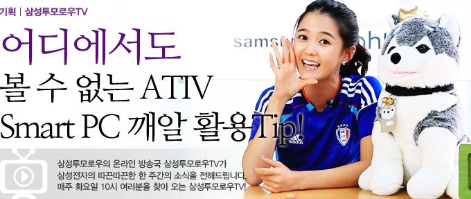 기획 삼성투모로우TV 어디에서도 볼 수 없는 ATIV Smart PC 깨알 활용Tip! 삼성투모로우의 온라인 방송국 삼성투모로우TV가 삼성전자의 따끈따끈한 한 주간의 소식을 전해드립니다. 매주 화요일 10시 여러분을 찾아 오는 삼성투모로우TV!