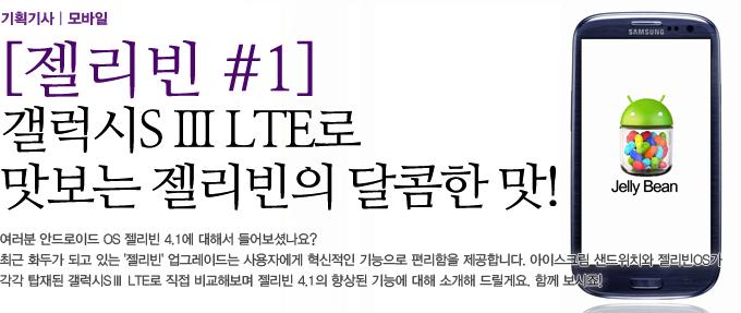 젤리빈 #1 갤럭시 s3 LTE 로 맛보는 젤리빈의 달콤한 맛!