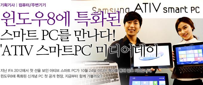 윈도우 8에 특화된 스마트 PC를 만나다! ATIV 스마트 PC 미디어 데이