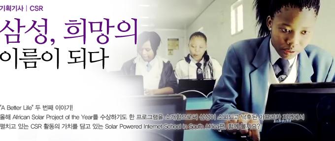 삼성 희망의 이름이 되다