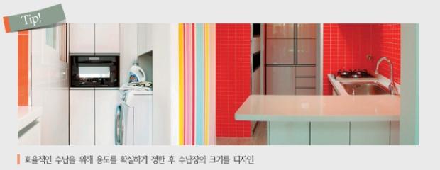 Tip! 효율적인 수납을 위해 용도를 확실하게 정한 후 수납장의 크기를 디자인