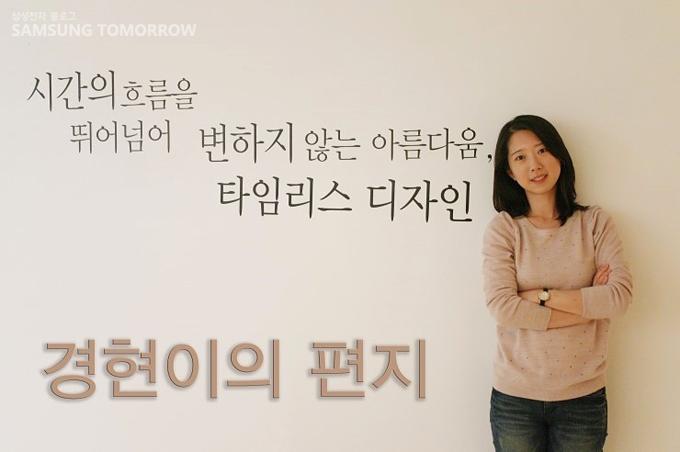경현이의 편지