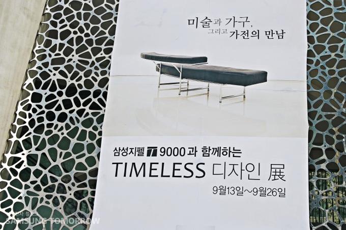 삼성 지펠 T9000과 함께하는 TIMELESS 디자인 전