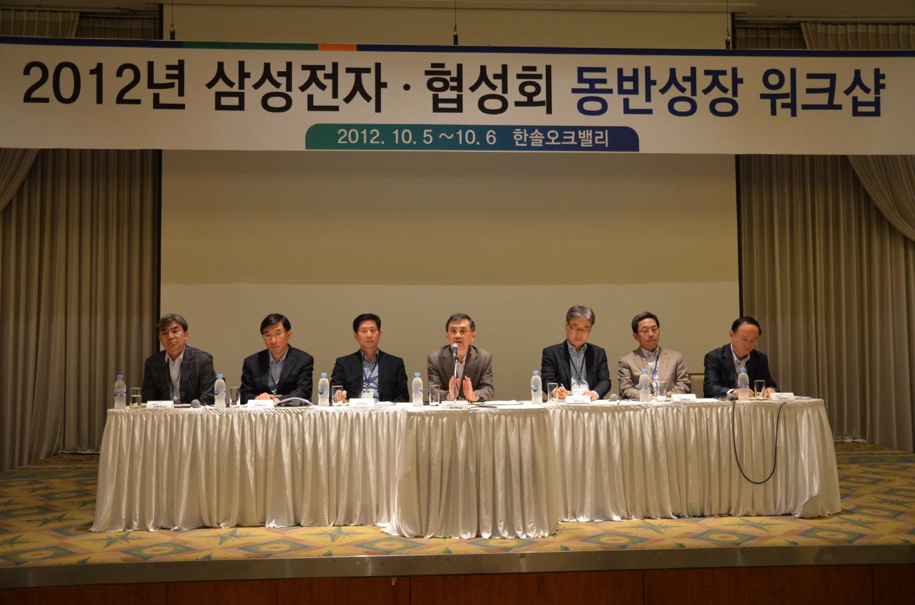 2012년 삼성전자, 협성회 동반성장 워크샵