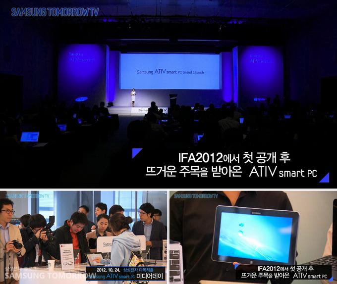 IFA2012에서 첫 공개 후 뜨거운 주목을 받아온 ATIV Smart PC