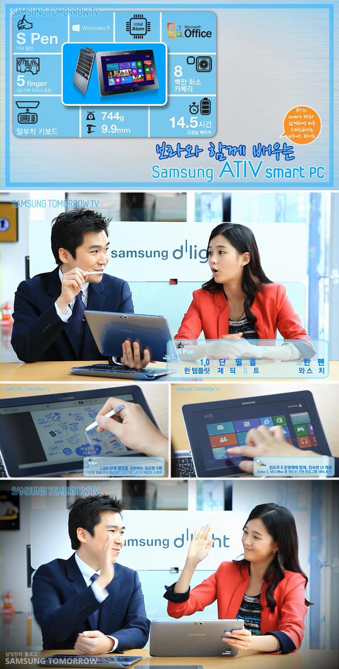 보라와 함께 배우는 Samsung ATIV smart PC
