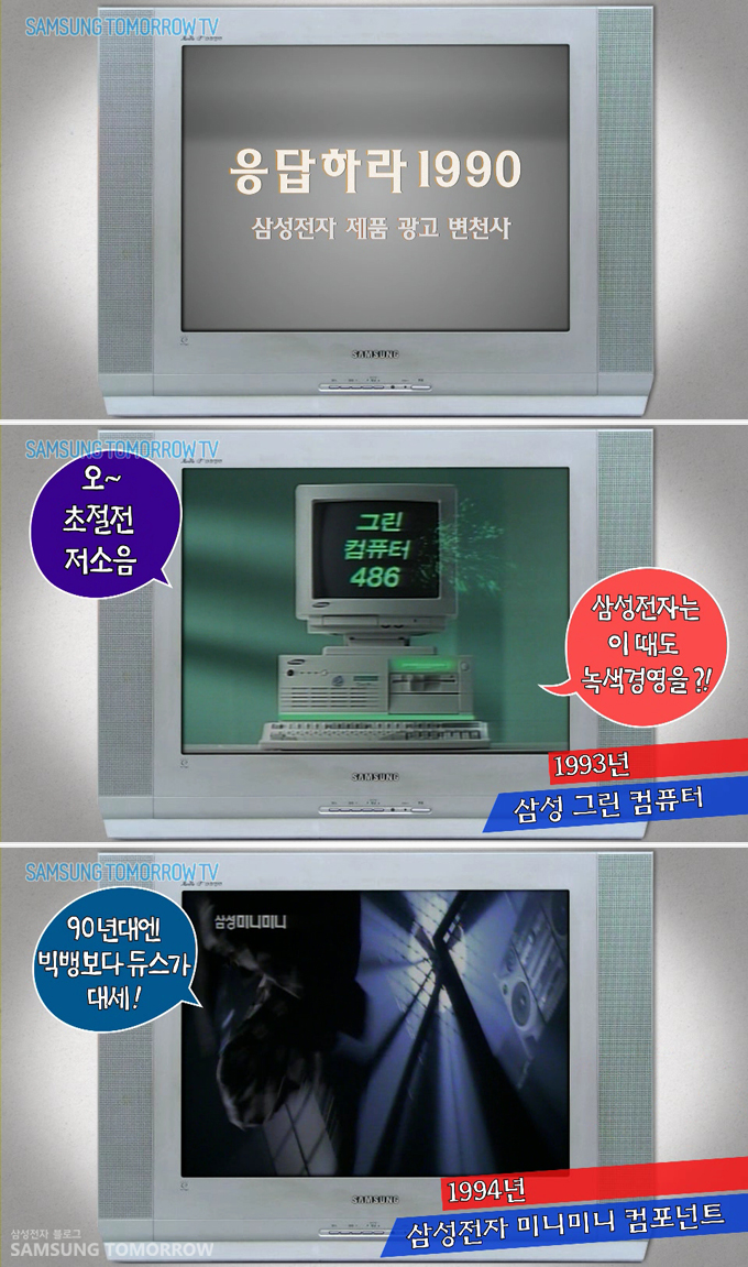 응답하라 1990 삼성전자 제품 광고 변천사 오~초절전 저소음 삼성전자는 이때도 녹색경영을?! 1993년 삼성 그린 컴퓨터 90년대엔 빅뱅보다 듀스가 대세! 1994년 삼성전자 미니미니 컴포넌트