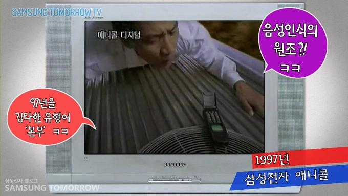 음성인식의 원조?!ㅋㅋ 97년을 강타한 유행어 '본부'ㅋㅋ 1997년 삼성전자 애니콜