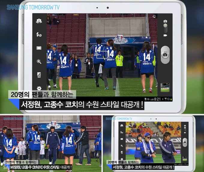 20명의 팬들과 함께하는 서정원, 고종수 코치의 수원 스타일 대공개!